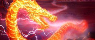змей огненный